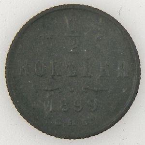 Russie, Russia, 1/2 Kopeck 1899, TTB, KM Y#48.1