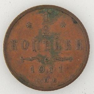 Russie, Russia, 1/2 Kopeck 1911, TB+, KM Y#48.1
