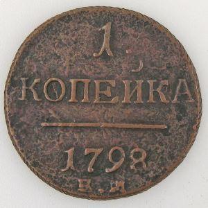 Russie, Russia, 1 Kopeck 1798 EM, TB+, KM C#94.2