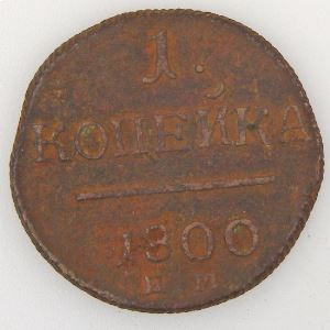 Russie, Russia, 1 Kopeck 1800 EM, TB+, KM C#94.2