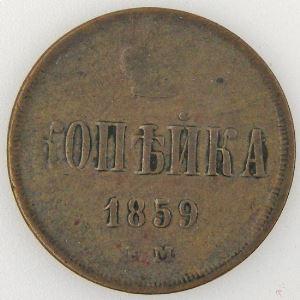 Russie, Russia, 1 Kopeck 1859 EM, TB+, KM Y#3.3