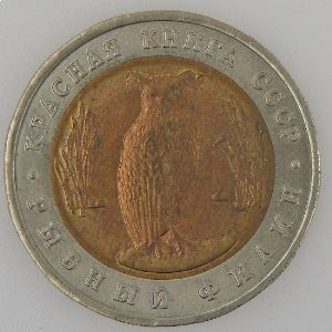 Russie, Russia, 5 Roubles 1991, SUP, KM Y#280