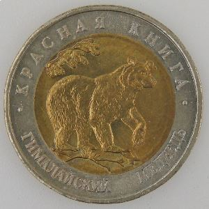 Russie, Russia, 50 Roubles 1993, SUP, KM Y#330