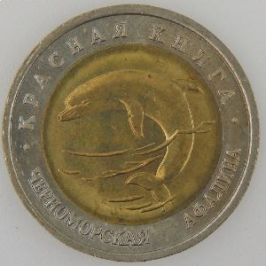Russie, Russia, 50 Roubles 1993, SUP, KM Y#334