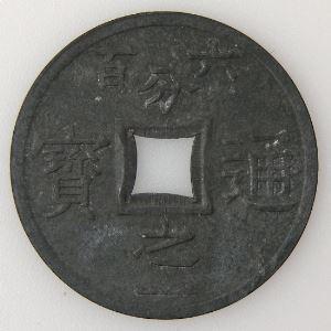 Tonkin, 1/600ème de Piastre 1905 , SUP, KM #1